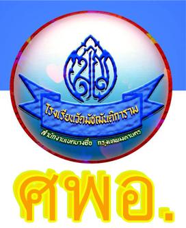 ศูนย์พระพุทธศาสนาวันอาทิตย์